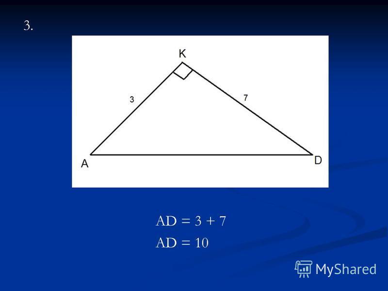 3. AD = 3 + 7 AD = 10