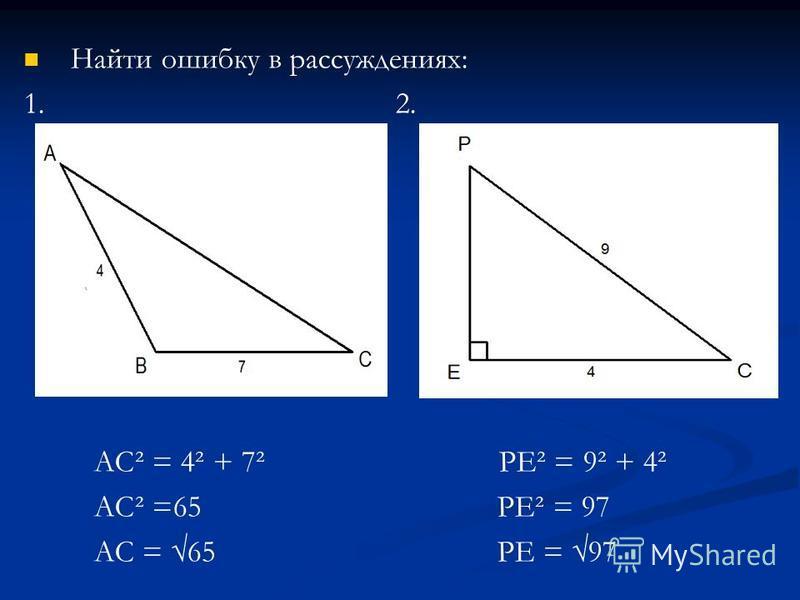 Найти ошибку в рассуждениях: 1. 2. AC² = 4² + 7² PE² = 9² + 4² AC² =65 PE² = 97 AC = 65 PE = 97