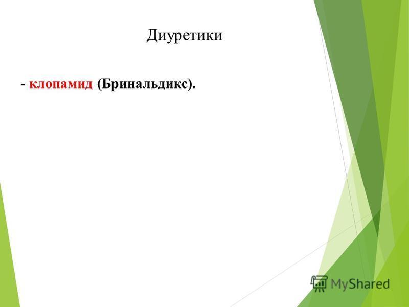 Диуретики - клопамид (Бринальдикс).