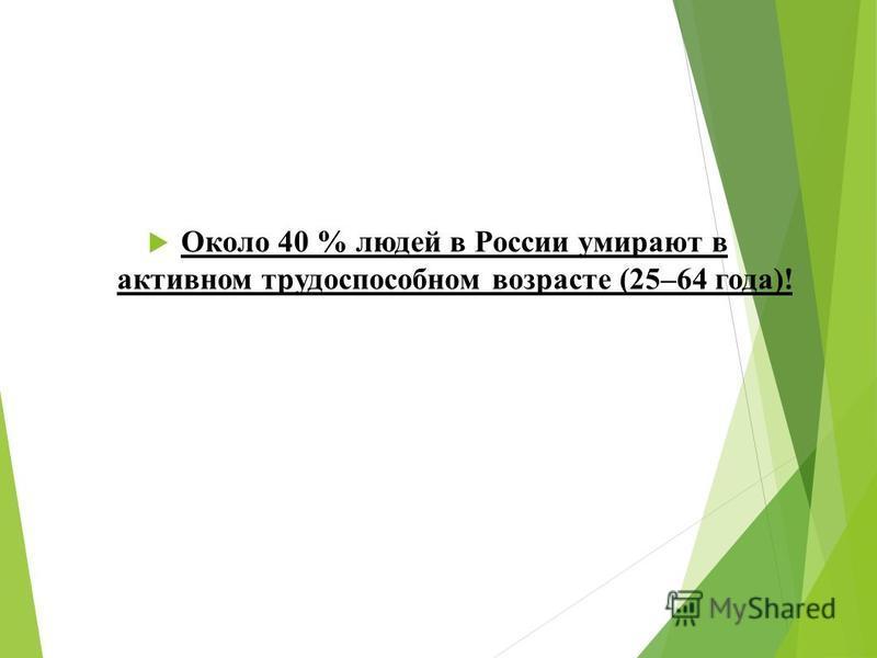 Около 40 % людей в России умирают в активном трудоспособном возрасте (25–64 года)!