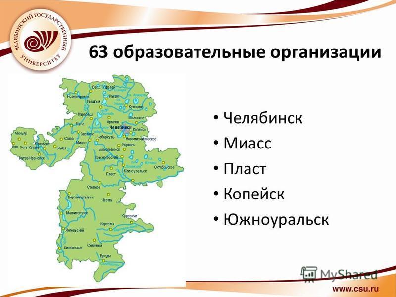 63 образовательные организации Челябинск Миасс Пласт Копейск Южноуральск