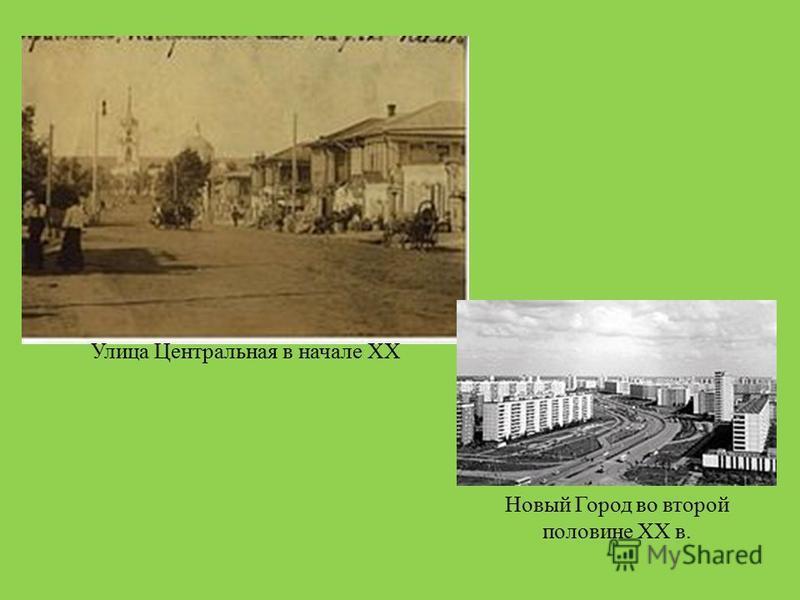Улица Центральная в начале ХХ Новый Город во второй половине XX в.
