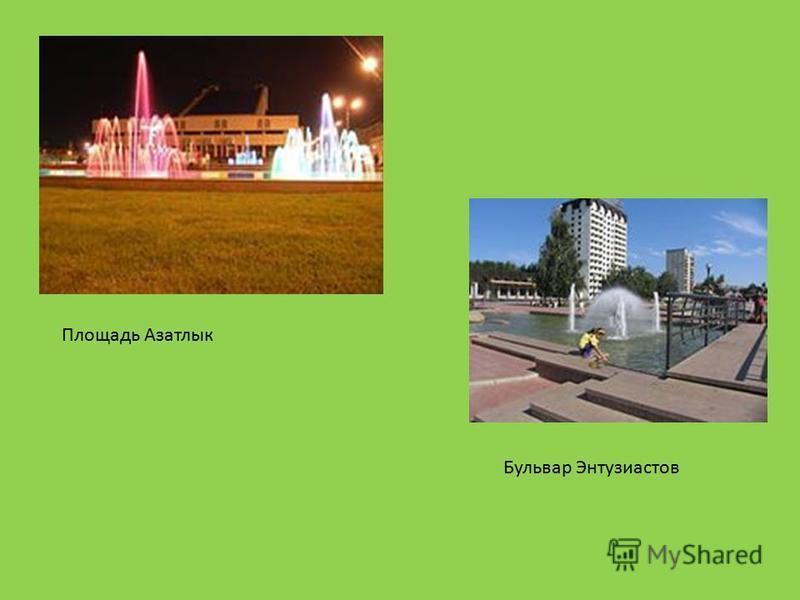 Площадь Азатлык Бульвар Энтузиастов
