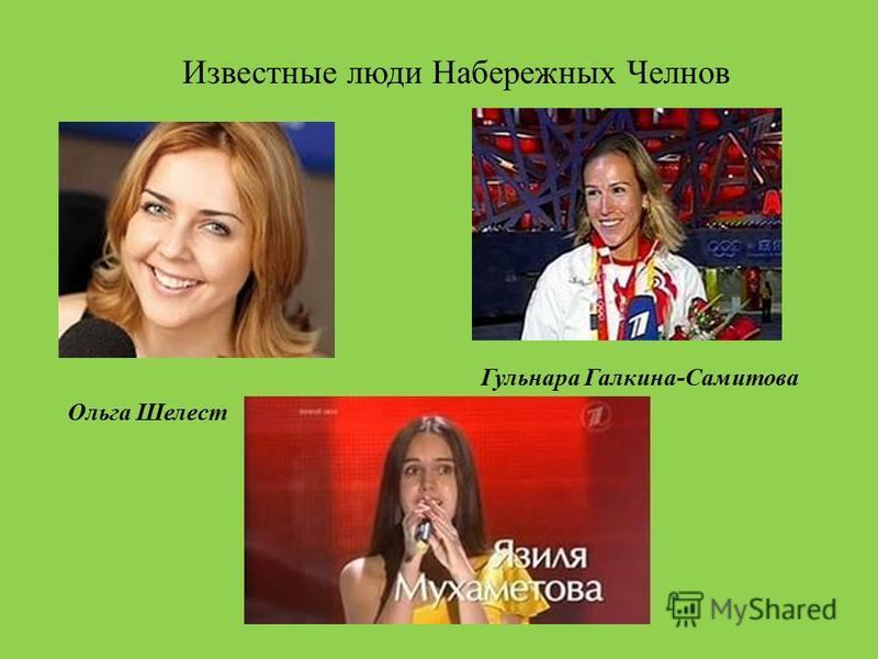 Известные люди Набережных Челнов Ольга Шелест Гульнара Галкина-Самитова