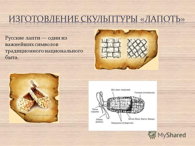 Русские лапти один из важнейших символов традиционного национального быта.