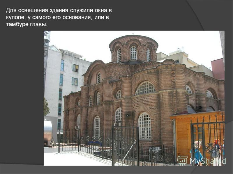 Для освещения здания служили окна в куполе, у самого его основания, или в тамбуре главы.