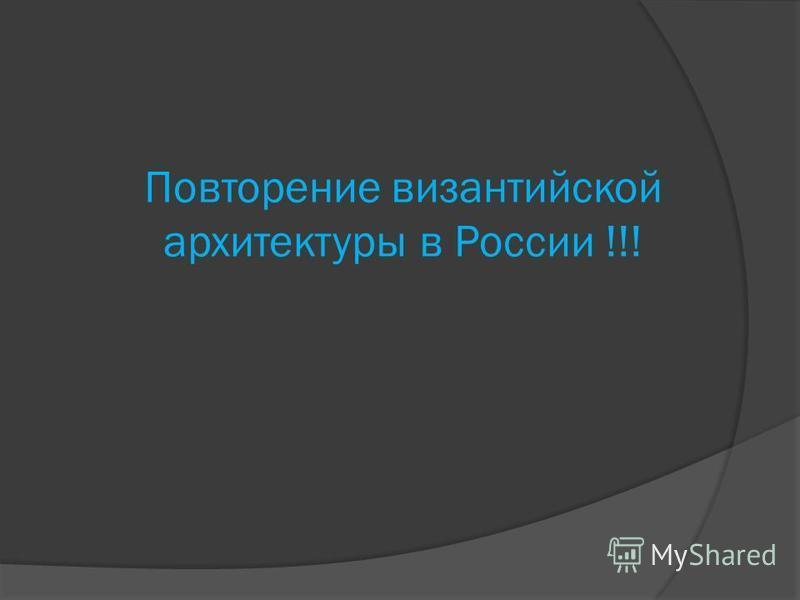 Повторение византийской архитектуры в России !!!