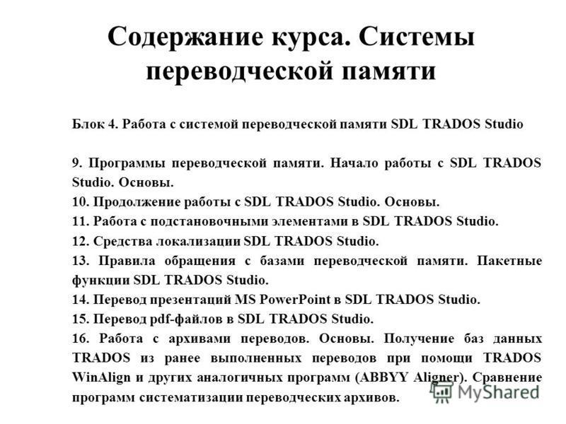 Содержание курса. Системы переводческой памяти Блок 4. Работа с системой переводческой памяти SDL TRADOS Studio 9. Программы переводческой памяти. Начало работы с SDL TRADOS Studio. Основы. 10. Продолжение работы с SDL TRADOS Studio. Основы. 11. Рабо