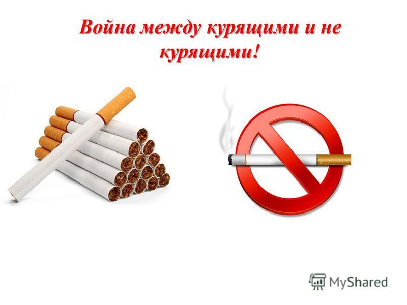 Война между курящими и не курящими!