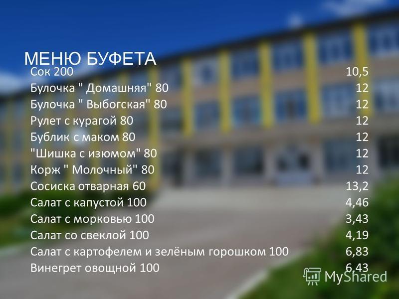 МЕНЮ БУФЕТА Сок 20010,5 Булочка