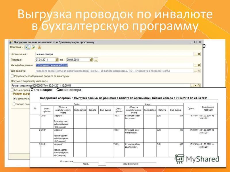 Выгрузка проводок по инвалюте в бухгалтерскую программу Выгрузка в формате XML проводок по видам расчетов со способом расчёта «Расчёты по инвалюте» реализуется с помощью обработки «Выгрузка данных по инвалюте в бухгалтерскую программу»: выгрузка пров