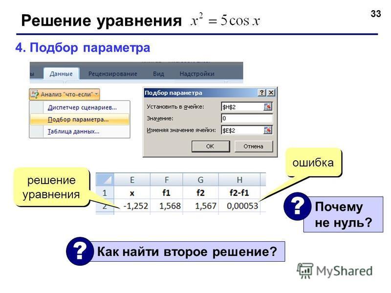 33 Решение уравнения 4. Подбор параметра ошибка решение уравнения Почему не нуль? ? Как найти второе решение? ?