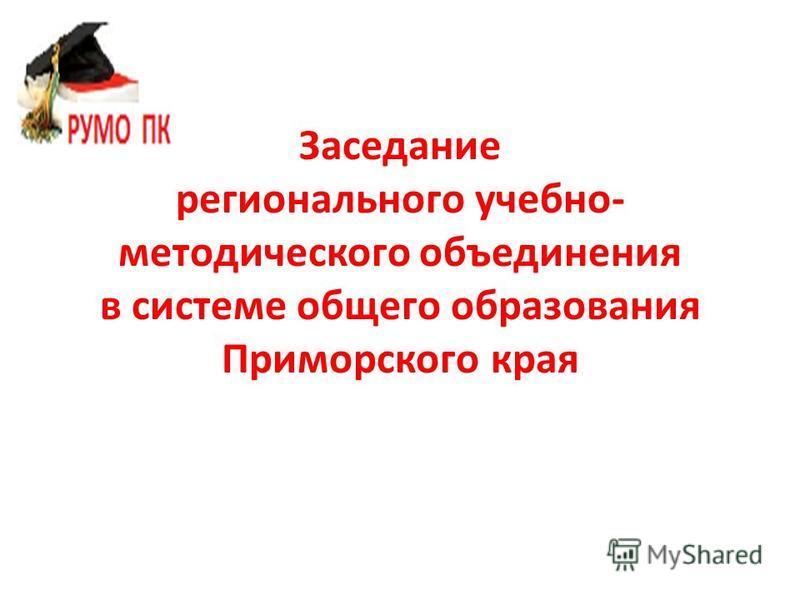 Заседание регионального учебно- методического объединения в системе общего образования Приморского края