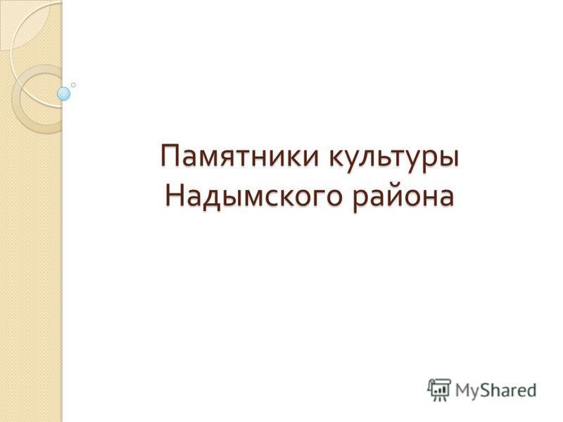 Памятники культуры Надымского района