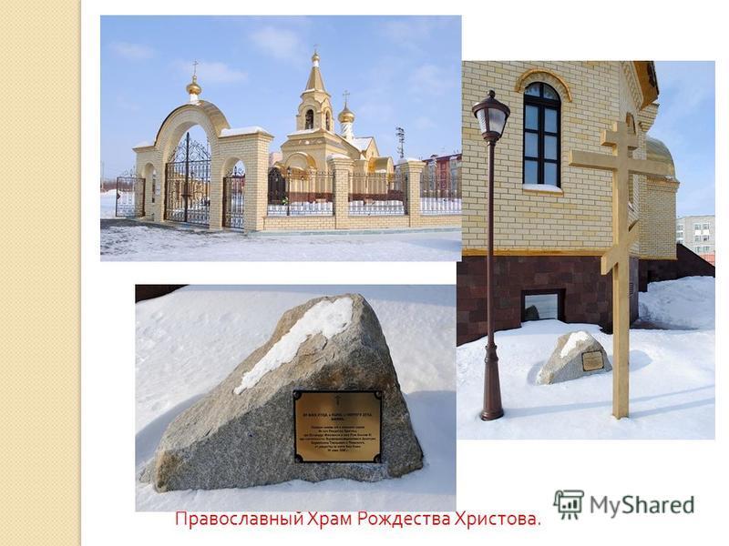 Православный Храм Рождества Христова.