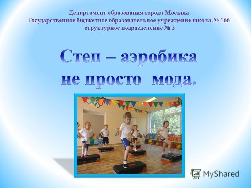 Департамент образования города Москвы Государственное бюджетное образовательное учреждение школа 166 структурное подразделение 3