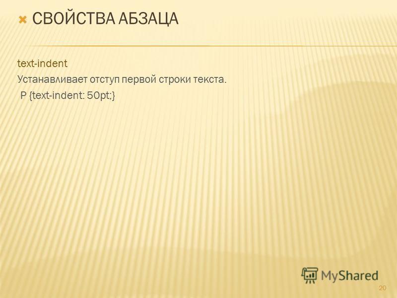 СВОЙСТВА АБЗАЦА text-indent Устанавливает отступ первой строки текста. P {text-indent: 50pt;} 20