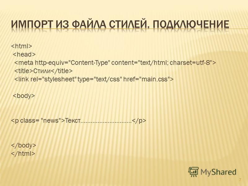 Стили Текст………………………… 7