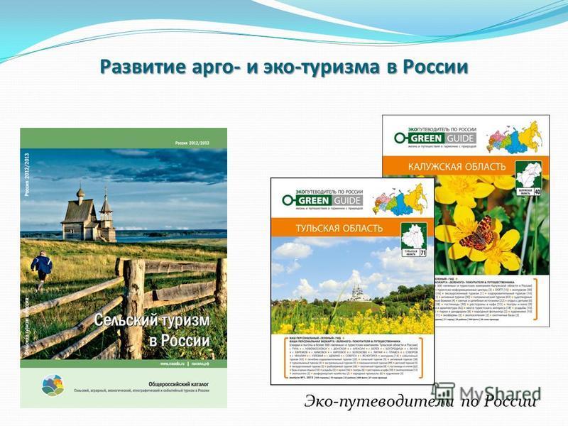 Развитие арго- и эко-туризма в России Эко-путеводители по России