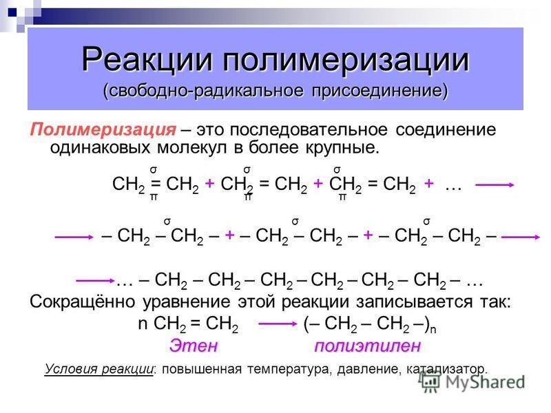 Гидрогалогенирование гомологов этэлена Правило Правило В.В. Марковникова Правило Атом водорода присоединяется к наиболее гидрированному атому углерода при двойной связи, а атом галогена или гидроксогруппа – к наименее гидрированному.