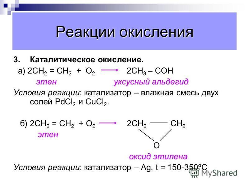 Реакции окисления Реакция Вагнера. (Мягкое окисление раствором перманганата калия). 3СН 2 = СН 2 + 2КМnО 4 + 4Н 2 О 3СН 2 - СН 2 + 2МnО 2 + 2КОН ОН ОН Или С 2 Н 4 + (О) + Н 2 О С 2 Н 4 (ОН) 2 этандиол этьен