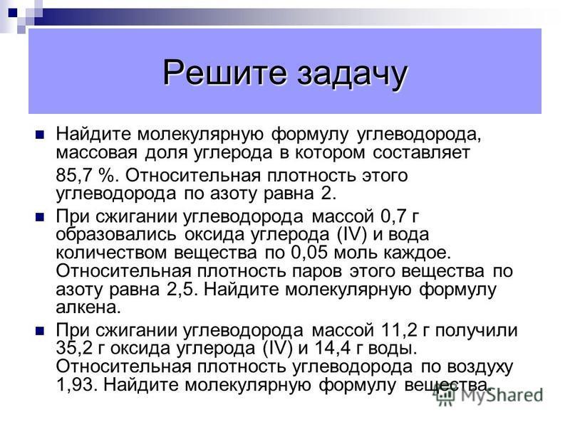 Основное содержание лекции Понятие о непредельных углеводородах. Характеристика двойной связи. Изомерия и номенклатура алкенов. Получение алкенов. Свойства алкенов.