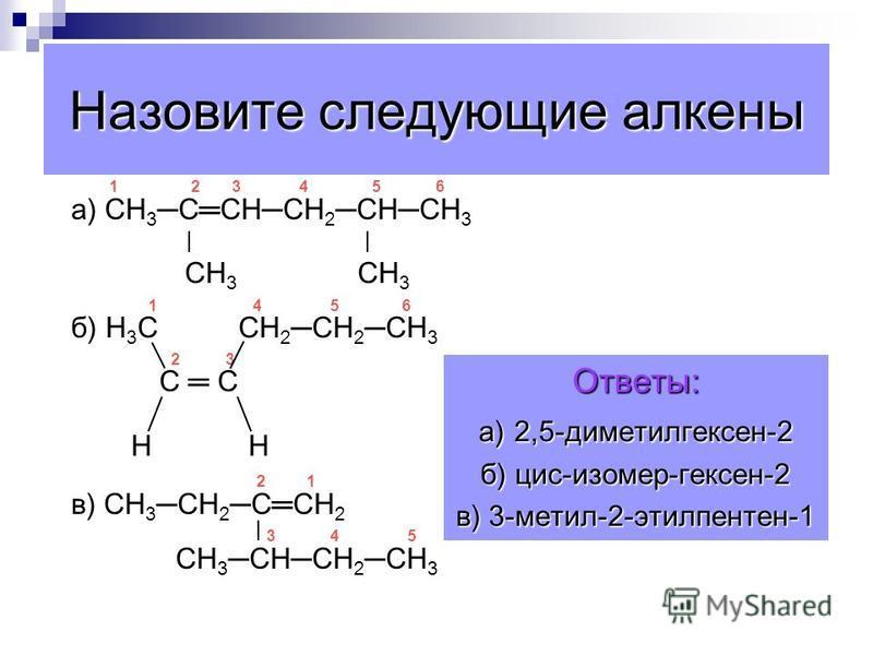 Качественные реакции на двойную углерод-углеродную связь Обесцвечивание бромной воды.бромной СН 2 = СН – СН 3 + Вr 2 CH 2 Br – CHBr – CH 3 пропен 1,2-дибромпропан Обесцвечивание раствора перманганата калия. 3СН 2 = СН – СН 3 + 2КМnО 4 + 4Н 2 О пропен