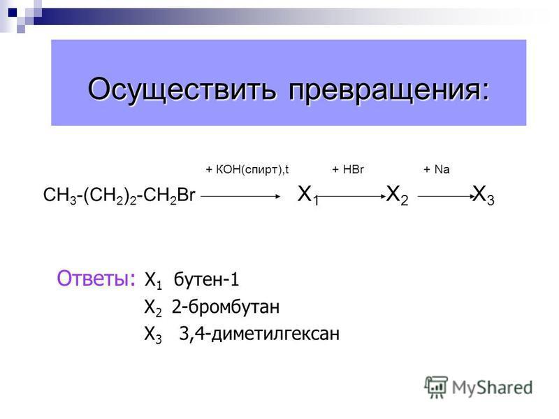 а) СН 3 -СН=СН 2 + НСl ? б) СН 2 =СН-СН 2 -СН 3 + НBr ? В) СН 3 -СН 2 -СН=СН 2 + НОН ? Ответы: а) СН 3 -СН=СН 2 + НСl СН 3 -СНCl-СН 3 б) СН 2 =СН-СН 2 -СН 3 + НBr СН 3 -СНBr-СН 2 -СН 3 в) СН 3 -СН 2 -СН=СН 2 + НОН СН 3 -СН 2 -СН-СН 3 ОН Используя пра