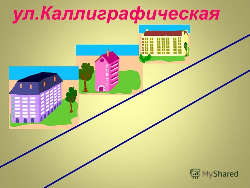 ул.Каллиграфическая