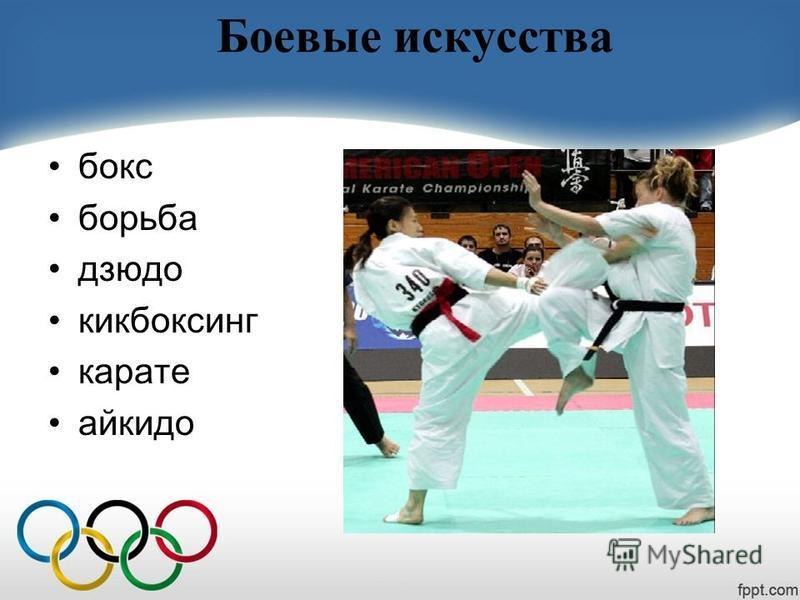 Боевые искусства бокс борьба дзюдо кикбоксинг карате айкидо