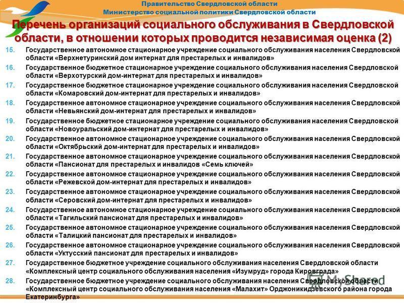 Правительство Свердловской области Министерство социальной политики Свердловской области Перечень организаций социального обслуживания в Свердловской области, в отношении которых проводится независимая оценка (2) 15. Государственное автономное стацио
