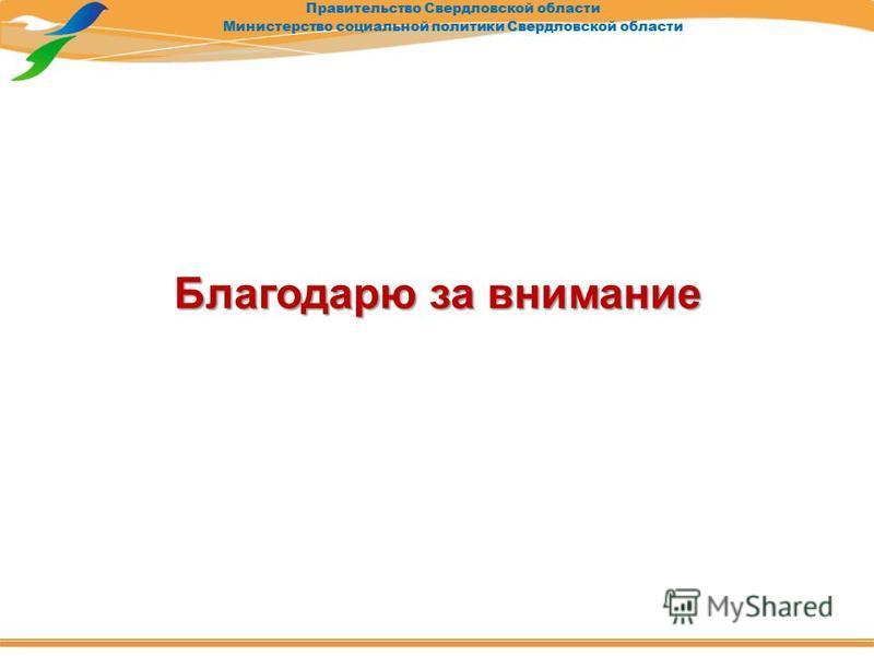 Правительство Свердловской области Министерство социальной политики Свердловской области Благодарю за внимание