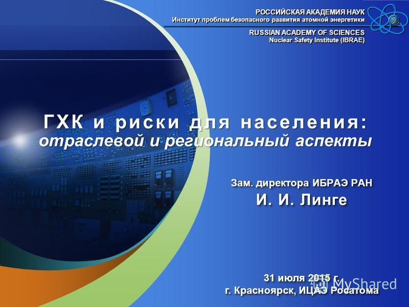 РОССИЙСКАЯ АКАДЕМИЯ НАУК Институт проблем безопасного развития атомной энергетики РОССИЙСКАЯ АКАДЕМИЯ НАУК Институт проблем безопасного развития атомной энергетики RUSSIAN ACADEMY OF SCIENCES Nuclear Safety Institute (IBRAE) RUSSIAN ACADEMY OF SCIENC