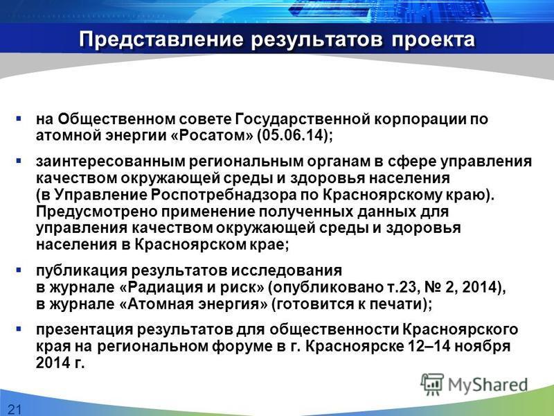 Представление результатов проекта на Общественном совете Государственной корпорации по атомной энергии «Росатом» (05.06.14); заинтересованным региональным органам в сфере управления качеством окружающей среды и здоровья населения (в Управление Роспот