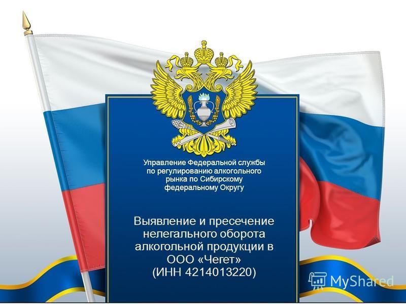 Управление Федеральной службы по регулированию алкогольного рынка по Сибирскому федеральному Округу