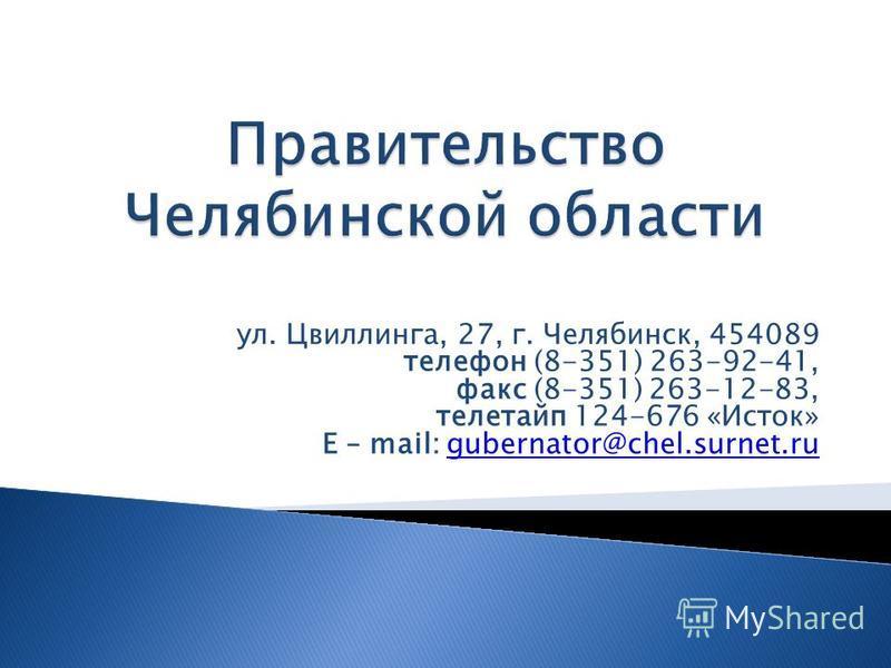 ул. Цвиллинга, 27, г. Челябинск, 454089 телефон (8-351) 263-92-41, факс (8-351) 263-12-83, телетайп 124-676 «Исток» E – mail: gubernator@chel.surnet.rugubernator@chel.surnet.ru