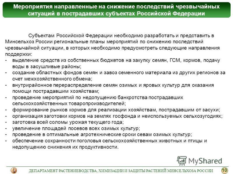 Мероприятия направленные на снижение последствий чрезвычайных ситуаций в пострадавших субъектах Российской Федерации 10 ДЕПАРТАМЕНТ РАСТЕНИЕВОДСТВА, ХИМИЗАЦИИ И ЗАЩИТЫ РАСТЕНИЙ МИНСЕЛЬХОЗА РОССИИ Субъектам Российской Федерации необходимо разработать