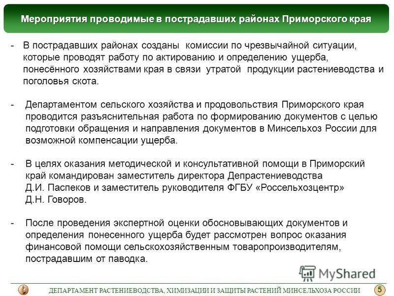 Мероприятия проводимые в пострадавших районах Приморского края 5 ДЕПАРТАМЕНТ РАСТЕНИЕВОДСТВА, ХИМИЗАЦИИ И ЗАЩИТЫ РАСТЕНИЙ МИНСЕЛЬХОЗА РОССИИ -В пострадавших районах созданы комиссии по чрезвычайной ситуации, которые проводят работу по актированию и о