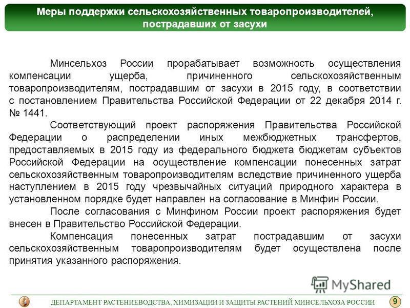 Меры поддержки сельскохозяйственных товаропроизводителей, пострадавших от засухи 9 ДЕПАРТАМЕНТ РАСТЕНИЕВОДСТВА, ХИМИЗАЦИИ И ЗАЩИТЫ РАСТЕНИЙ МИНСЕЛЬХОЗА РОССИИ Минсельхоз России прорабатывает возможность осуществления компенсации ущерба, причиненного