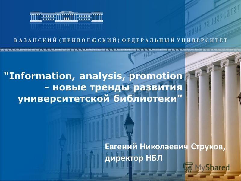 Information, analysis, promotion - новые тренды развития университетской библиотеки Евгений Николаевич Струков, директор НБЛ