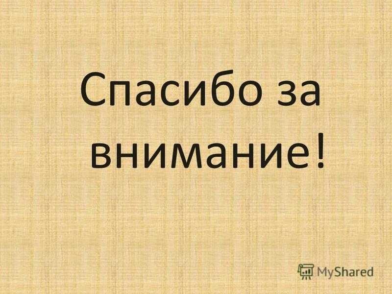 Презентация на тему Общественно политическая мысль в России в  8 Спасибо за внимание
