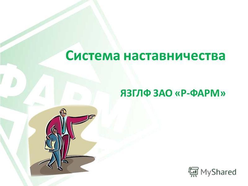 Система наставничества ЯЗГЛФ ЗАО «Р-ФАРМ»