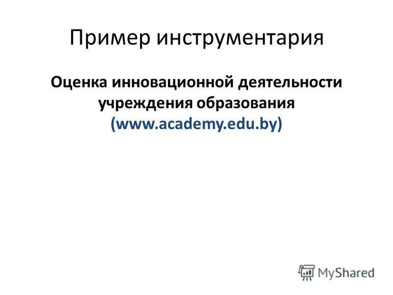 Пример инструментария Оценка инновационной деятельности учреждения образования (www.academy.edu.by)