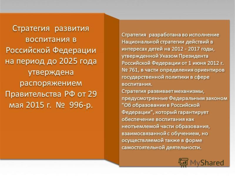 Стратегия развития воспитания в Российской Федерации на период до 2025 года утверждена распоряжением Правительства РФ от 29 мая 2015 г. 996-р.