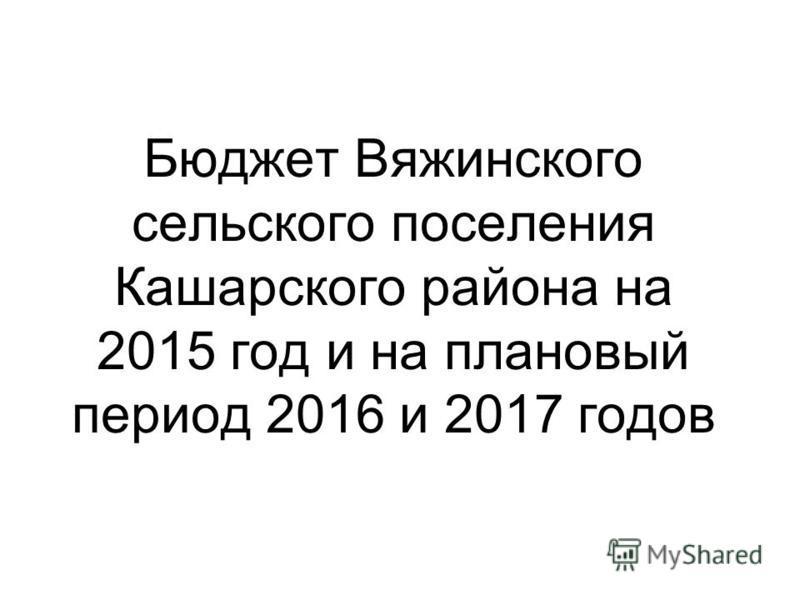 Бюджет Вяжинского сельского поселения Кашарского района на 2015 год и на плановый период 2016 и 2017 годов