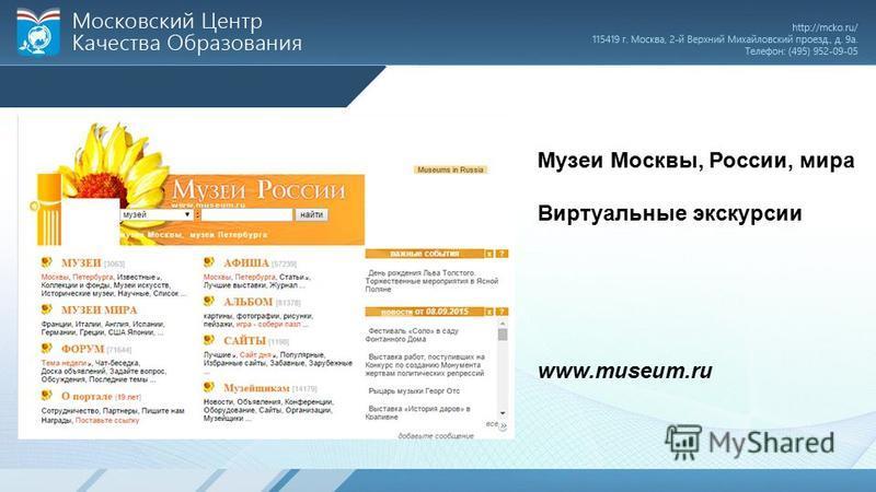 Музеи Москвы, России, мира Виртуальные экскурсии www.museum.ru