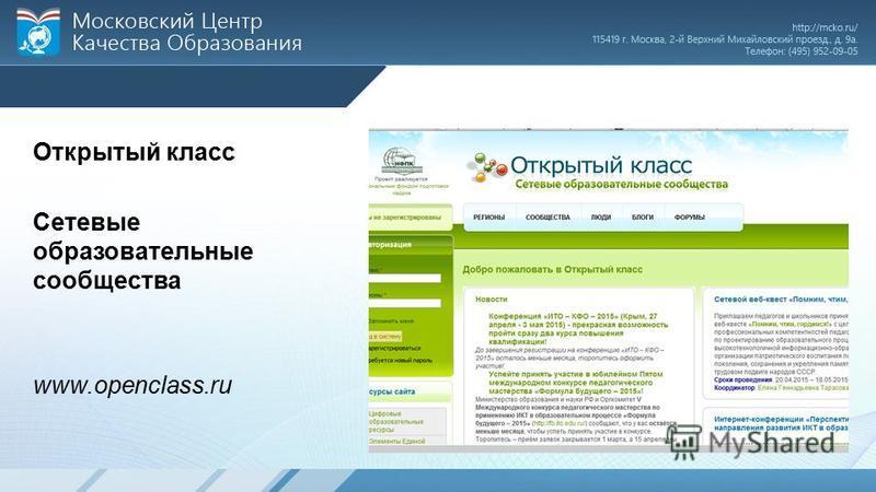 Открытый класс Сетевые образовательные сообщества www.openclass.ru