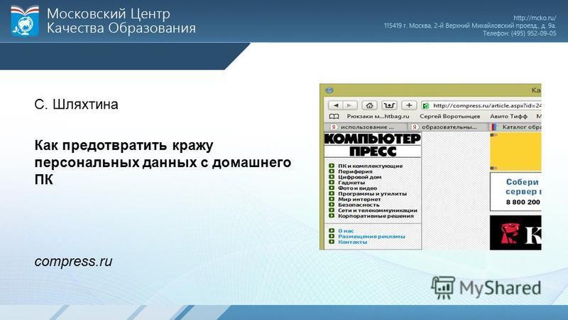 С. Шляхтина Как предотвратить кражу персональных данных с домашнего ПК compress.ru