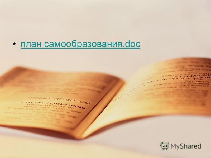 план самообразования.doc