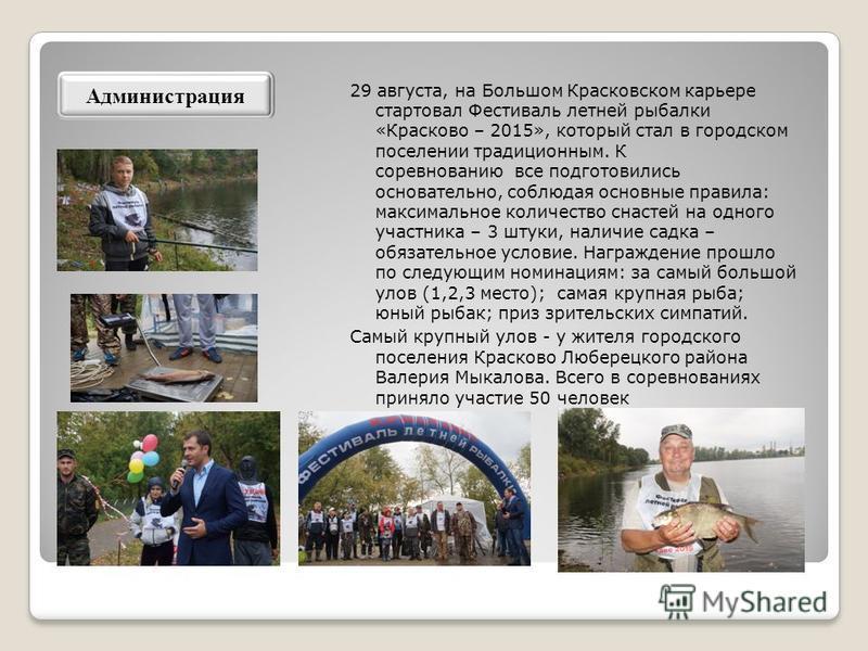 29 августа, на Большом Красковском карьере стартовал Фестиваль летней рыбалки «Красково – 2015», который стал в городском поселении традиционным. К соревнованию все подготовились основательно, соблюдая основные правила: максимальное количество снасте